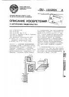 Патент 1225928 Солнечный водоподъемник