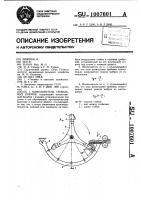 Патент 1007601 Измельчитель стебельных кормов