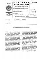 Патент 740560 Кузов-фургон транспортного средства