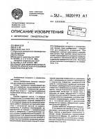 Патент 1820193 Прибор для измерения эксцентричности конической и резьбовой поверхностей детали
