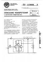 Патент 1176456 Микрофонный усилитель приймака