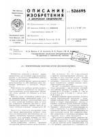 Патент 526695 Землеройный рабочий орган дреноукладчика
