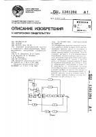 Патент 1341394 Устройство управления эрлифтом