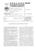 Патент 291344 Способ передачи радиотелефонных сигналов