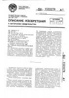 Патент 1523279 Способ отделения шлаковой корки
