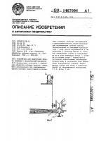 Патент 1467094 Устройство для подготовки тресты конопли к механической обработке