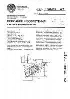Патент 1604475 Устройство для измельчения преимущественно липкого и комкующегося сырья