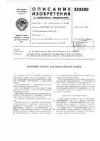 Патент 320280 Питающий аппарат для измельчителей кормов