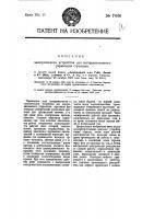 Патент 7444 Электрическое устройство для централизованного управления стрелками