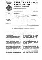 Патент 837681 Способ изготовления трубных пучковмодульных теплообменников