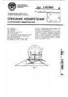 Патент 1167085 Стенд для испытания тормозов автомобилей