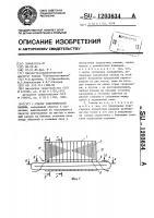 Патент 1203634 Статор электрической машины