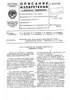 Патент 513145 Устройство для укладки покрытия на подводные откосы
