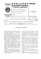 Патент 399324 Установка для наплавки