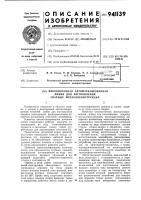 Патент 941139 Многопоточная автоматизированная линия для изготовления сварных металлоконструкций