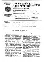 Патент 782757 Устройство для корчевки пней