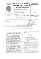 Патент 955368 Статор синхронной электрической машины