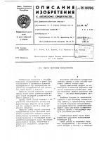 Патент 910896 Способ получения полуцеллюлозы