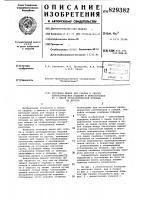 Патент 829382 Поточная линия для сборки и сваркицилиндрических изделий и перестановкиих c одной технологической позициина другую