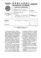 Патент 929382 Установка для сборки и сварки секций трубопроводов