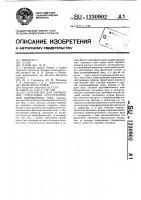 Патент 1230902 Устройство для управления стрелочным электроприводом переменного тока