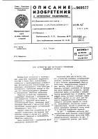 Патент 969577 Устройство для экстренного торможения подвижного состава
