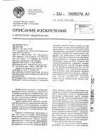 Патент 1608276 Способ приготовления белого щелока для получения сульфатной целлюлозы
