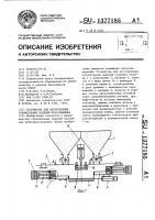 Патент 1377185 Устройство для изготовления строительных изделий прессованием