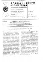 Патент 252940 Устройство для бестраншейной прокладки труб