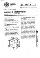 Патент 1302379 Статор горизонтальной электрической машины