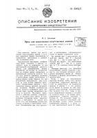 Патент 59642 Пресс для изготовления искусственных камней
