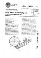 Патент 1416535 Устройство для разматывания рулона стеблей лубяных культур