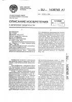 Патент 1638765 Короткозамкнутый асинхронный электродвигатель