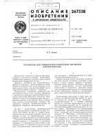 Патент 267338 Устройство для химико-фотографической обработки