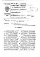 Патент 610882 Валичный джин