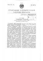 Патент 55715 Телевизионное устройство