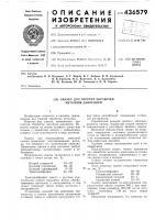 Патент 436579 Смазка для горячей обработки металлов давлением