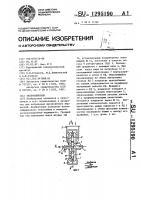 Патент 1295190 Теплообменник