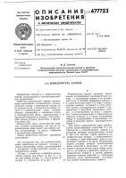 Патент 677723 Измельчитель кормов