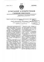 Патент 55893 Способ искусственного обезвоживания торфа