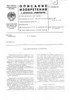 Патент 603141 Переговорное устройство