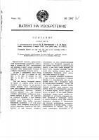 Патент 1347 Секстант