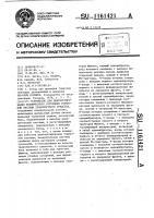 Патент 1161421 Устройство для диагностирования технического состояния тормозной системы транспортного средства