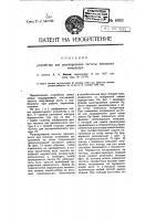 Патент 6901 Устройство для регулирования частоты катодного генератора