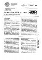Патент 1798613 Устройство для контроля конических отверстий
