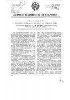 Патент 45909 Автоклав, в особенности пригодный для гидролиза торфа