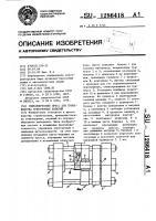 Патент 1286418 Гидравлический пресс для производства огнеупорных изделий