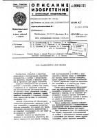 Патент 996151 Манипулятор для сварки