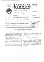Патент 178581 Навесной плужный канавокопатель