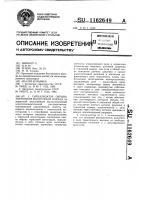 Патент 1162649 Сигнализатор обрыва тормозной магистрали поезда